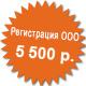 registr_ooo80_80